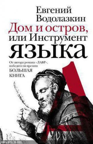Водолазкин Евгений Германович - Сборник произведений. (2005-2016) FB2