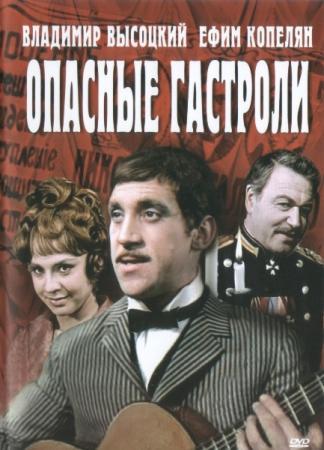 Опасные гастроли (1969) DVDRip