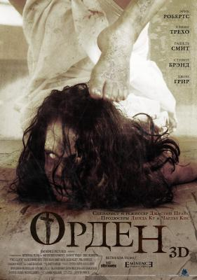 Орден 3D / The Cloth (2013)