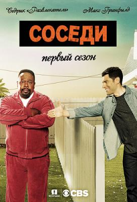 Соседи / The Neighborhood [Сезон: 1] (2018) WEB-DL 720p | Jaskier